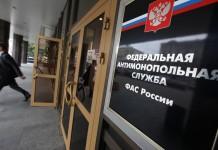 Алтайское краевое УФАС оштрафует две компании, поставляющих медицинское оборудование за картельный сговор.