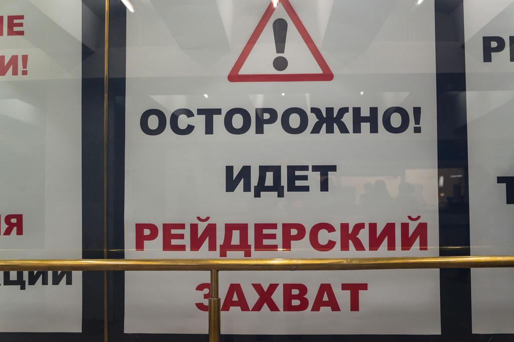 В Башкирии мужчина обвиняется в рейдерском захвате фирмы