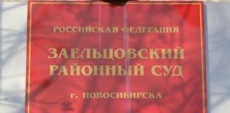 Вопрос о заключении Андрея Коваленко под стражу рассматривали в Заельцовском райсуде Новосибирска.