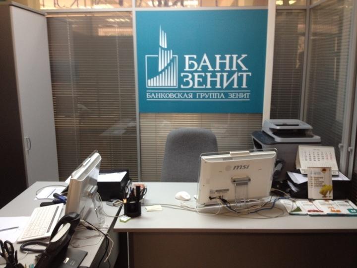 В Банке ЗЕНИТ появляются 2 онлайн-вклада: «Срочный on-line» и «Накопительный on-line» со ставкой до 11,5% годовых.