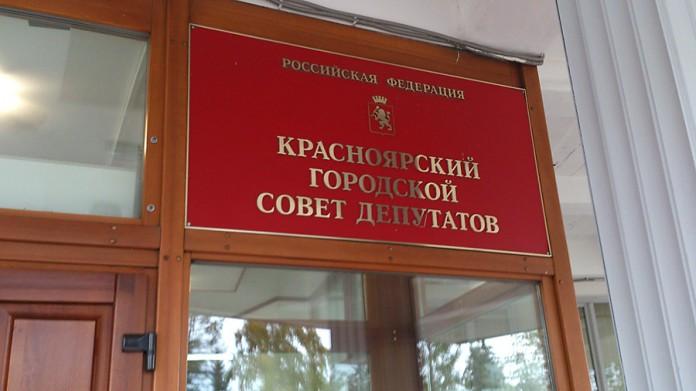 Красноярский городской Совет депутатов