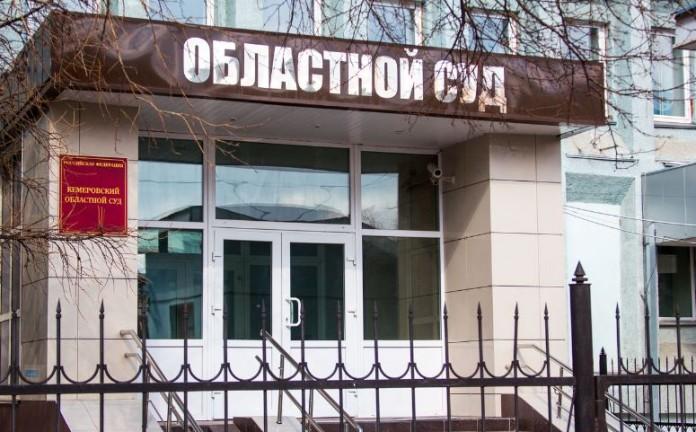 Рассмотрение дела в отношении бывшего руководителя калтанского МУП состоится в Кемеровском областном суде.