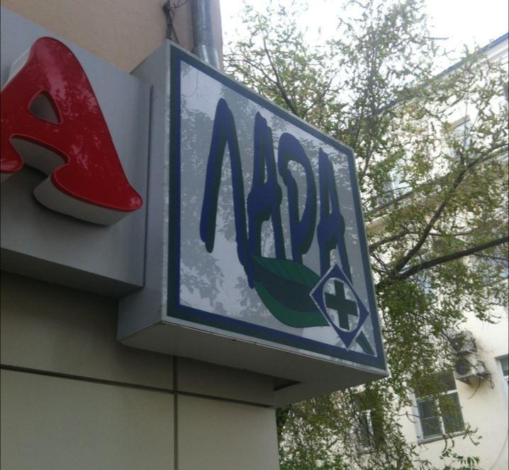 Сеть аптек «Лара» стала одним из предприятий, которые, согласно данным бурятских СМИ, намерены переехать в Крым, а по заявлению регионального минпромторга - даже не планируют этого.