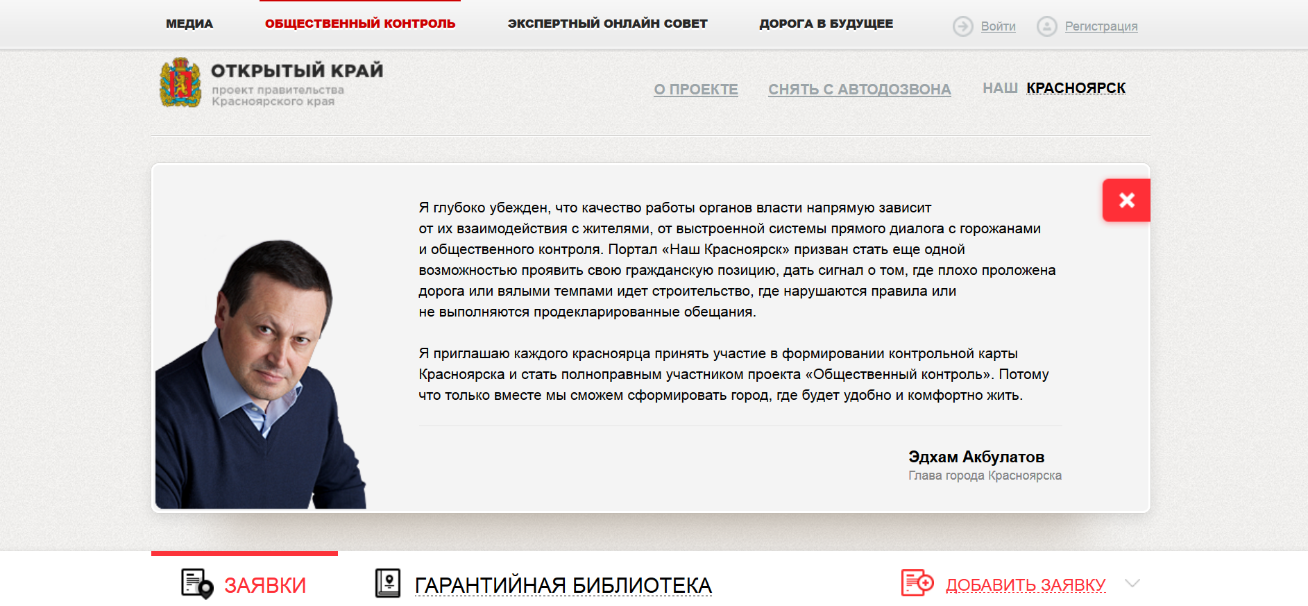 Nash_Krasnoyarsk