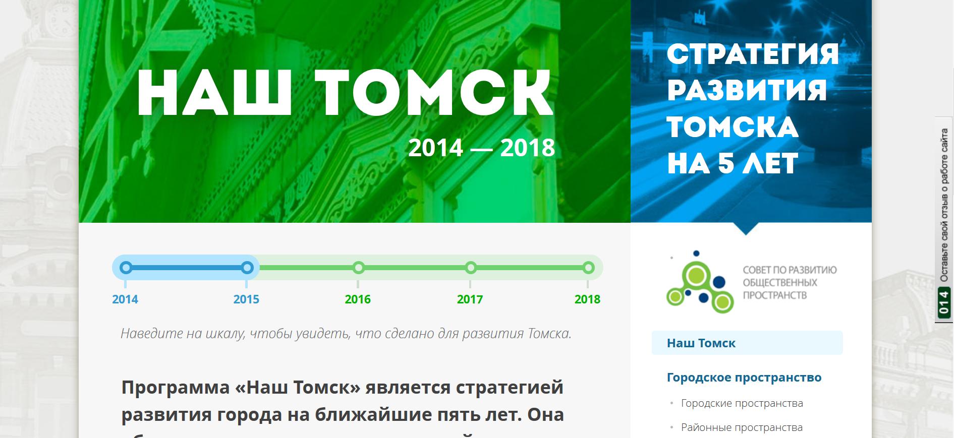 Nash_Tomsk