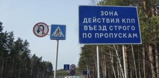 Благодаря перспективе обзавестись территорией опережающего развития, закрытый томский город Северск (закрытое административно-территориальное образование) включился в погоню за инвестициями, подобно менее режимным городам.