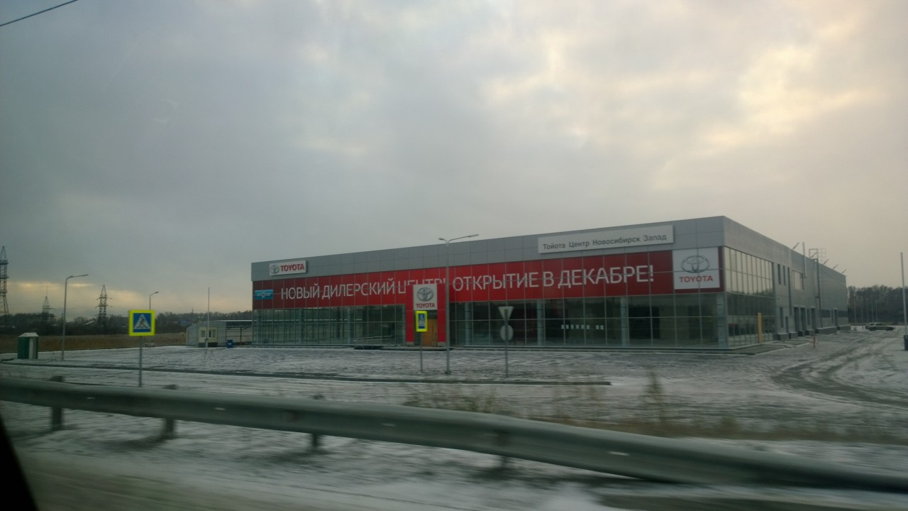 """""""Тойота центр Новосибирск Запад"""" откроет свои двери уже в декабре"""