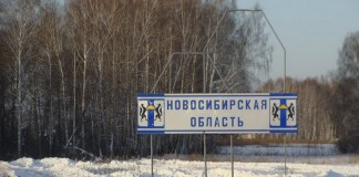 Новосибирская область заняла 15-е в РФ место в рейтинге инвестиционной привлекательности.