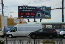 «Часы 300-летия» Омска