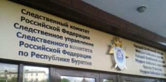 Дело о коммерческом подкупе вело СУ СК РФ по Бурятии.