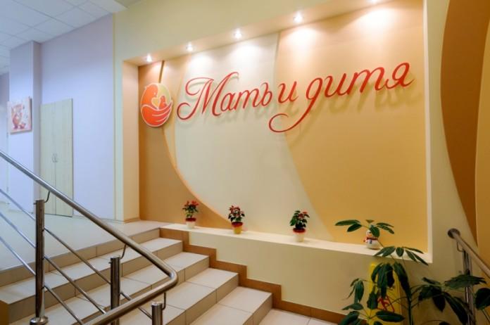 Миниатюра для: Федеральная сеть «Мать и дитя» расширяет присутствие в Сибири
