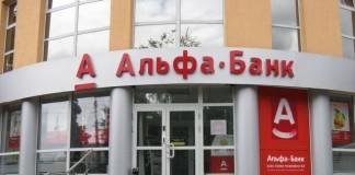 Благодаря соглашению «дочки» Альфа-Банка, компании Альфа-Лизинг и ОАО «Фармасинтез», заключена крупная лизинговая сделка на 300 млн руб.