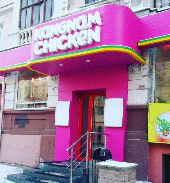 Kangnam Chicken в Красноярске.