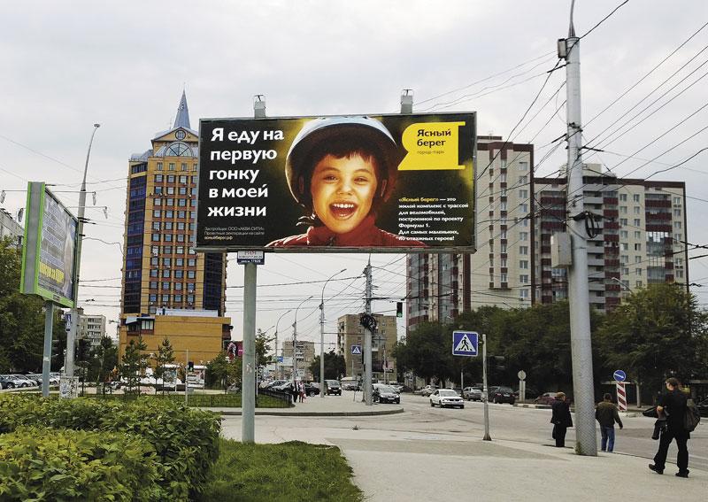 Реклама «Ясного берега»