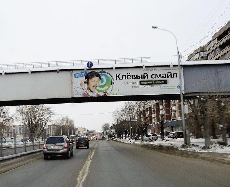 Реклама «Дентал Сервис»