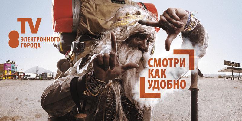 Реклама «Электронного города»