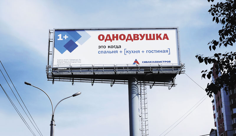 Реклама Сибакадемстроя