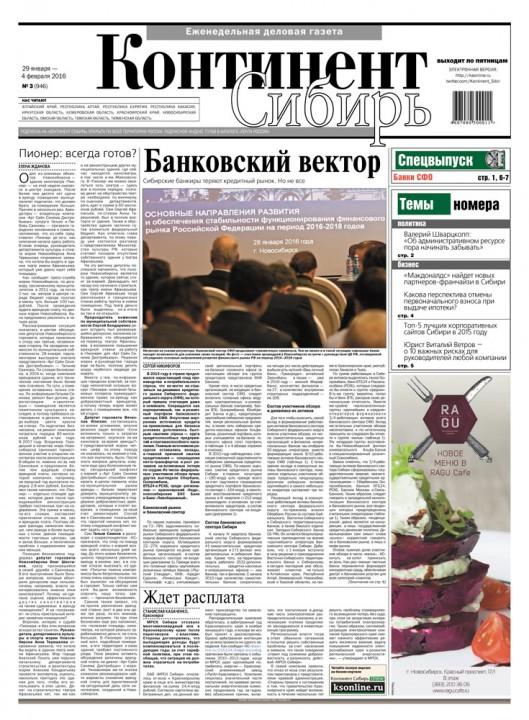 Газета доска объявлений в новосибирске знакомства