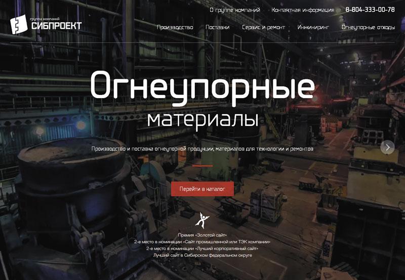 Сайт группы компаний «Сибпроект»