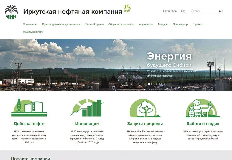 Сайт Иркутской нефтяной компании