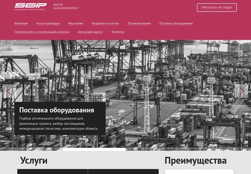 Сайт инжиниринговой компании SGP