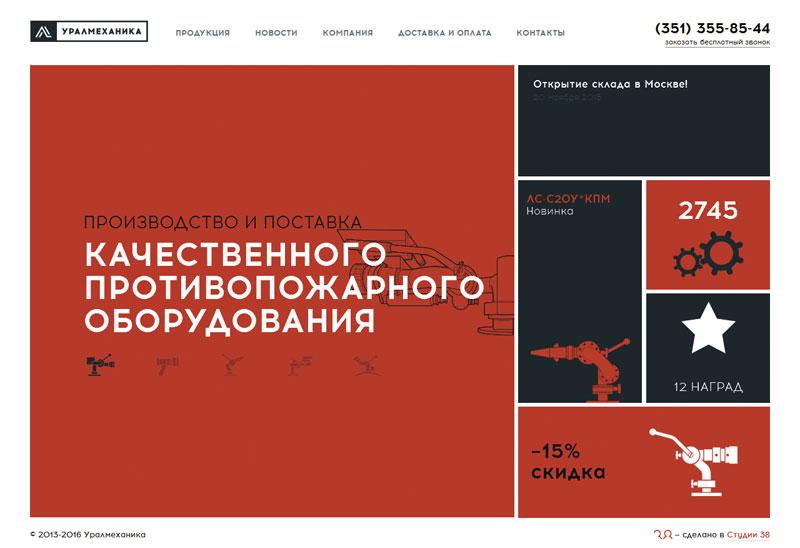 Сайт компании «Уралмеханика»