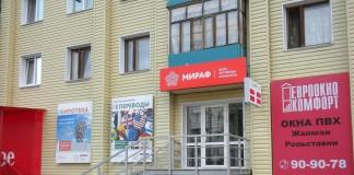 «Мираф-Банк» занимал 358 место в банковской системе РФ.