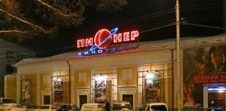 В результате неэффективного, по мнению мэрии, использования городского имущества, администрации кинотеатра «Пионер» в 4 раза повысили арендную плату за пользование зданием.