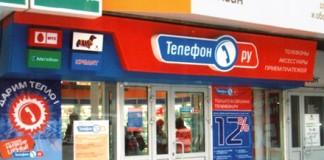 """МТС активно открывает точки под брендом """"Телефон.ру"""". Фото: 21region.ru"""