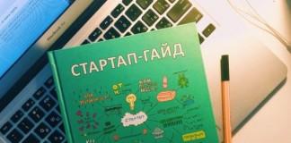 В рамках новосибирских рабочих выходных Harvest некоторым участникам посчастливится получить книгу-руководство для создающих стартап.