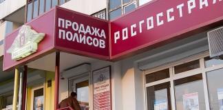 ПАО «Росгосстрах».