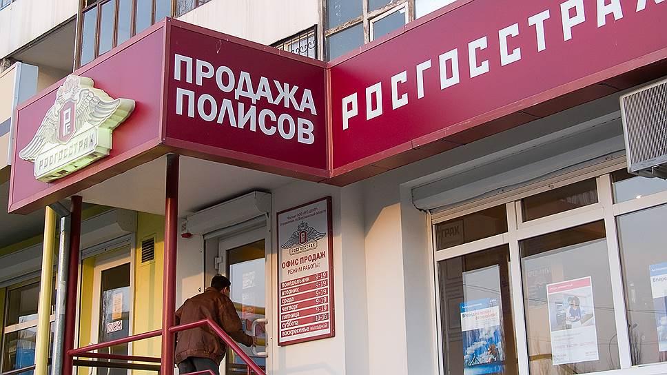 центральный офис росгосстрах краснодар следует надевать