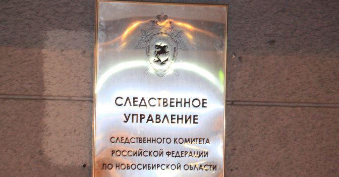 СУ СК РФ по НСО
