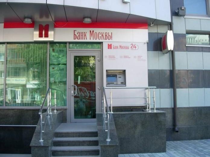 Банк Москвы в Новосибирске.