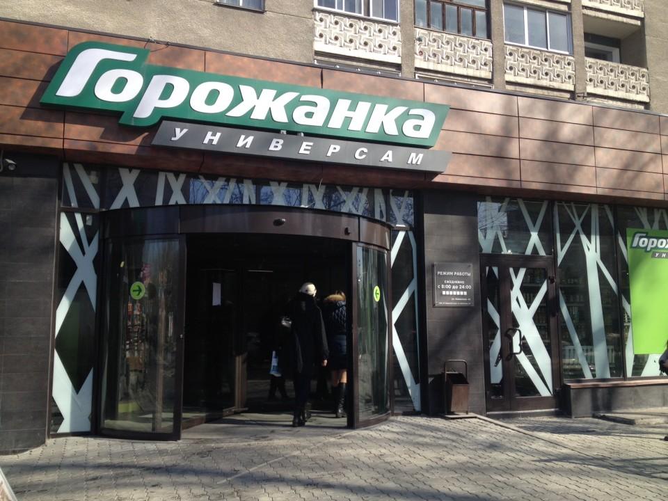 Сеть Магазинов Новосибирск