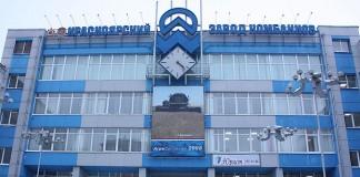 «Красноярский завод комбайнов»