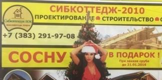 Рекламный баннер стройфирмы, который УФАС подозревает в вероятной непристойности.