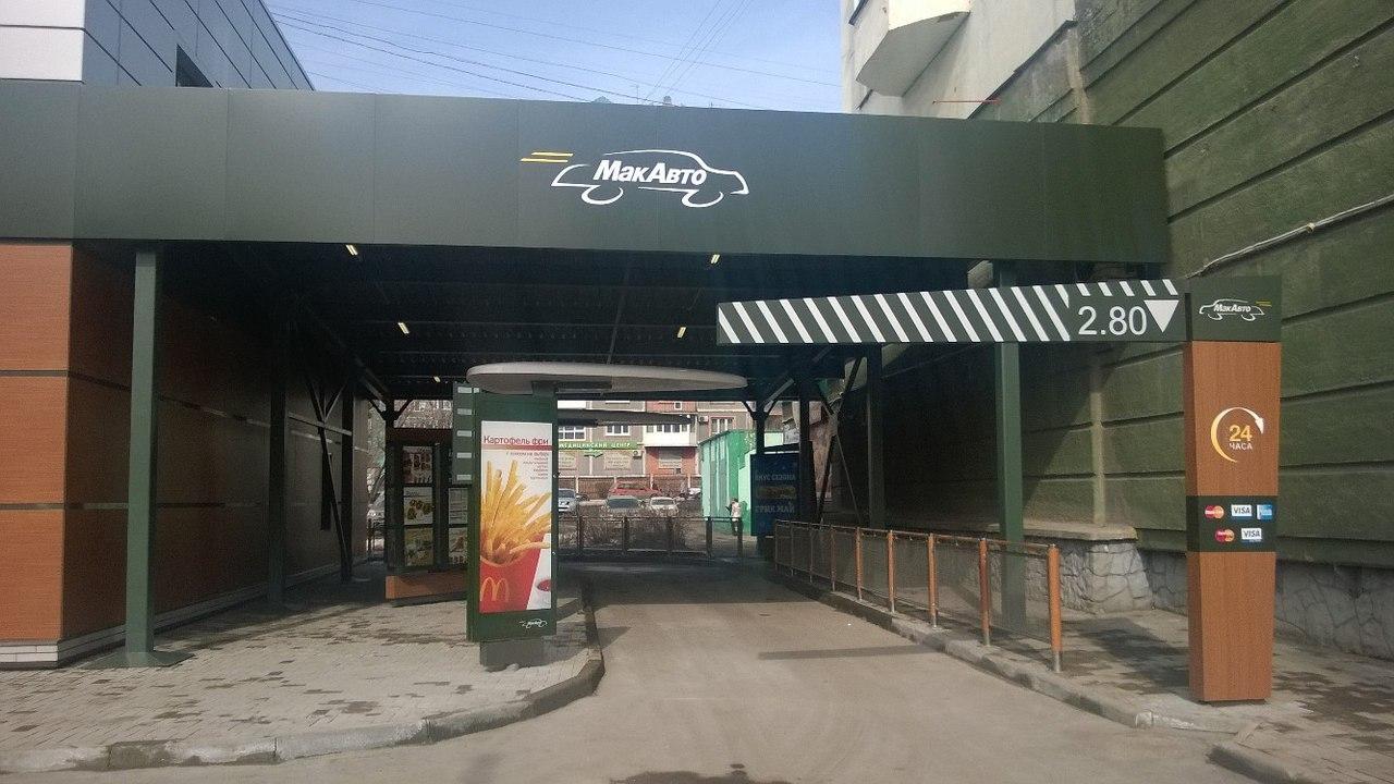 Первый в Кузбассе ресторан формата «МакАвто» открылся в Новокузнецке.