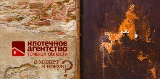 Региональное ипотечное агентство Томской области в скором будущем подвергнут банкротству.