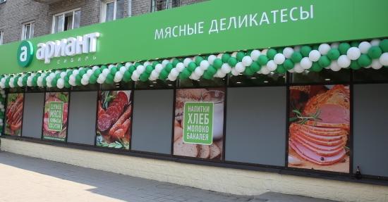 Миниатюра для: Мясной холдинг «Ариант» намерен в 2016 году открыть 50 торговых точек в Новосибирске