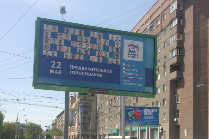 Миниатюра для: На праймериз проголосовали около полутора процентов жителей Новосибирской области