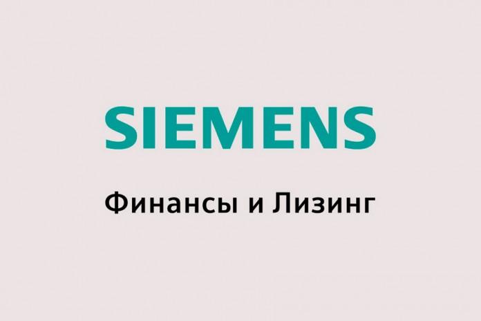 Миниатюра для: «Сименс Финанс» снижает ставку лизинга оборудования по ряду отраслей