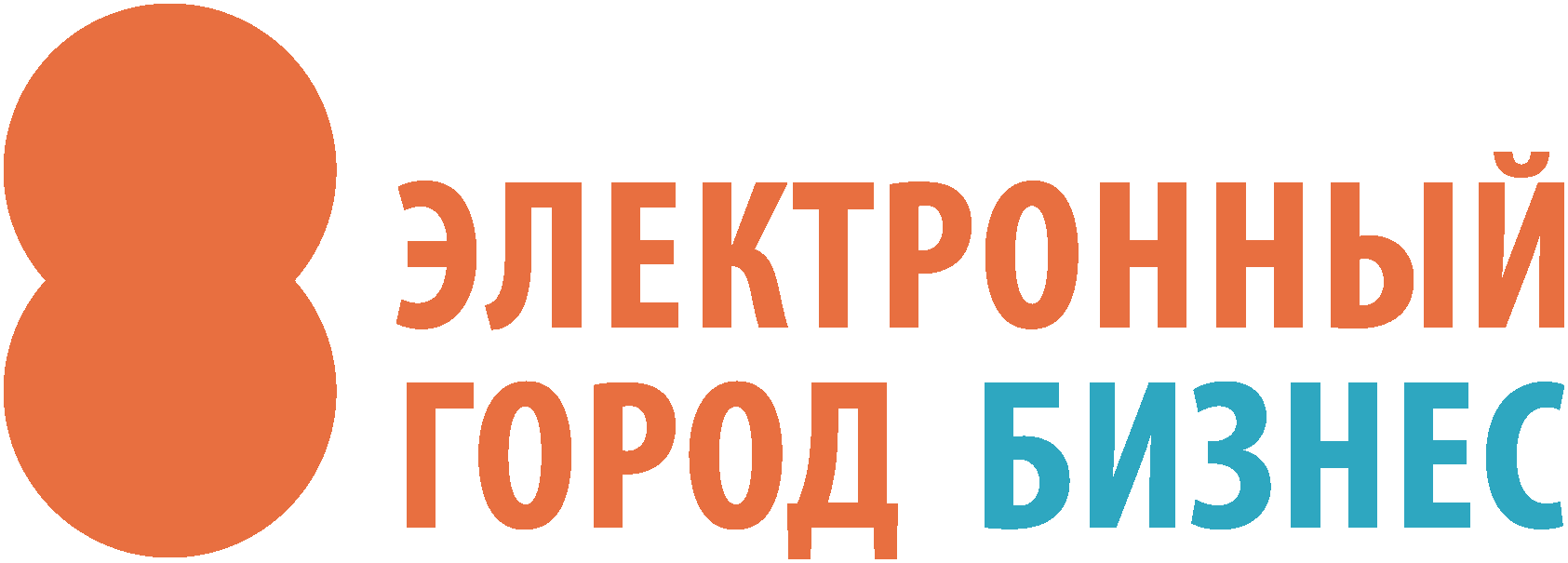 Электронный город Бизнес