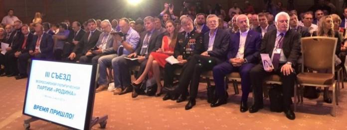 """Миниатюра для: """"Родина"""" утвердила партийные списки и кандидатов-одномандатников"""