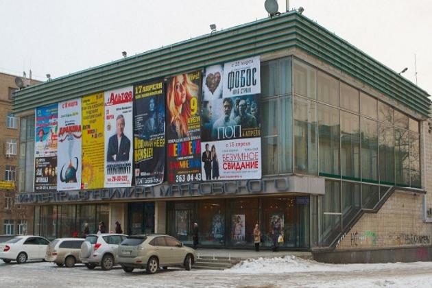 кинотеатр Маяковского