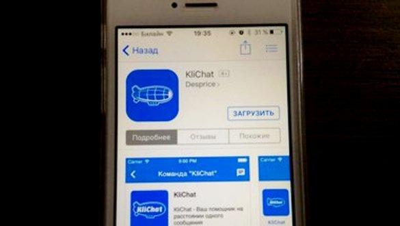 KliChat