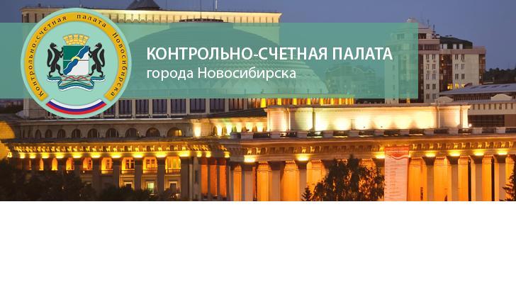 КСП Новосибирска