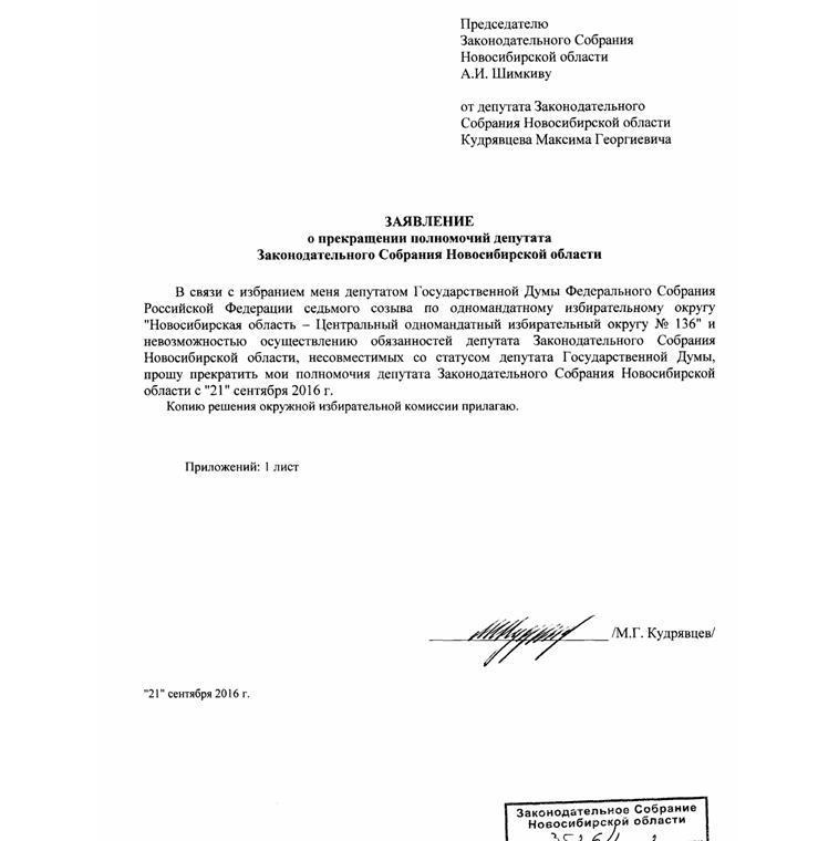 Заявление Кудрявцева