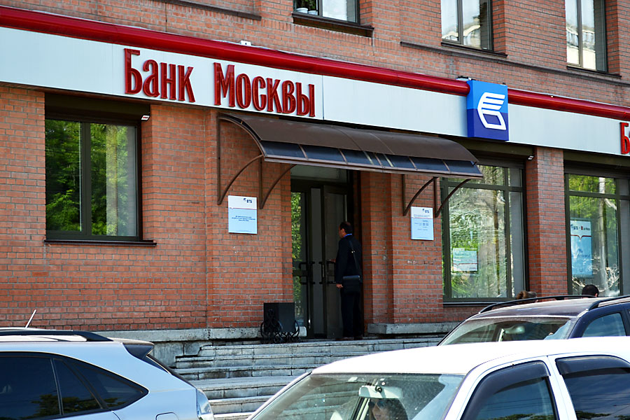 Банк втб адрес в москве