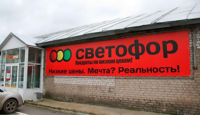 сеть продуктовых дискаунтеров «Светофор» оштрафована
